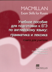 Mac Exam Skills for Russia Gram&Voc TB (Old)