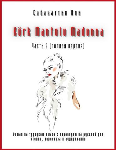 Kürk Mantolu Madonna. Часть 2 (полная версия). Роман на турецком языке с переводом на русский для чтения, пересказа и аудирования