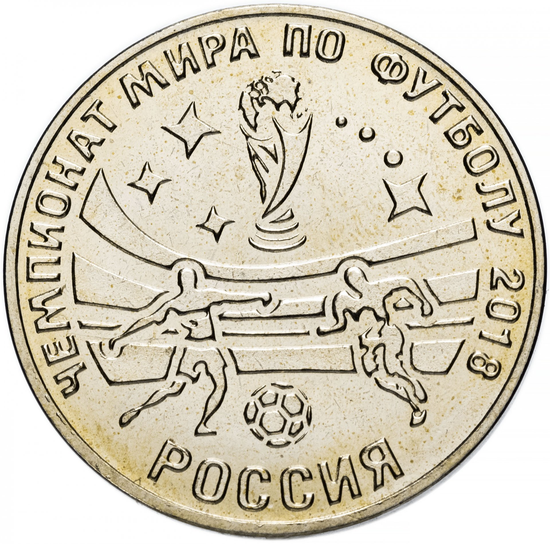 25 рублей 2017 «Чемпионат мира по футболу 2018. Россия» Приднестровье