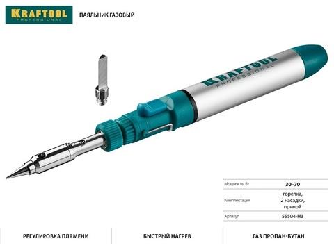 KRAFTOOL SolderPro 70A набор 3-в-1, газовый паяльник, горелка, фен, 30-70 Вт, 1300°С