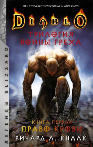 Diablo. Трилогия Войны Греха. Книга первая. Право крови