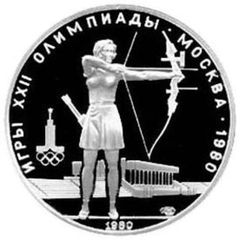 5 рублей 1980 год. Стрельба из лука (Серия: Олимпийские виды спорта) PROOF