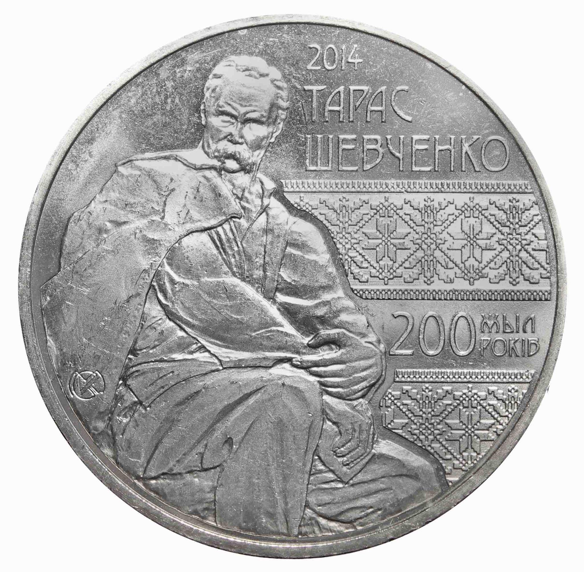 50 тенге Шевченко 2014 год