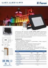 RGB прожекторы Feron серии LL-6хх