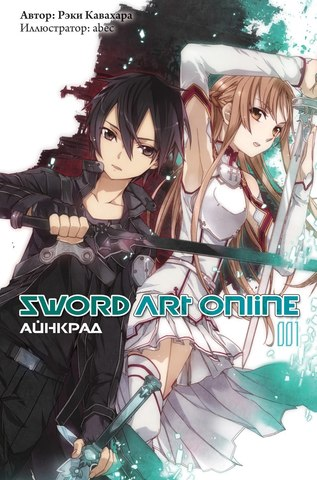 Sword Art Online. Том 01. Айнкрад (Ранобэ)