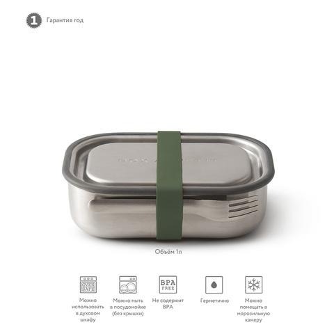 Ланч-бокс Black+Blum, 1 л, серо-зеленый