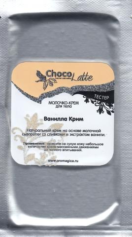 Тестер Крем-МОЛОЧКО для тела ВАНИЛЛА-КРИМ, 10g TM ChocoLatte