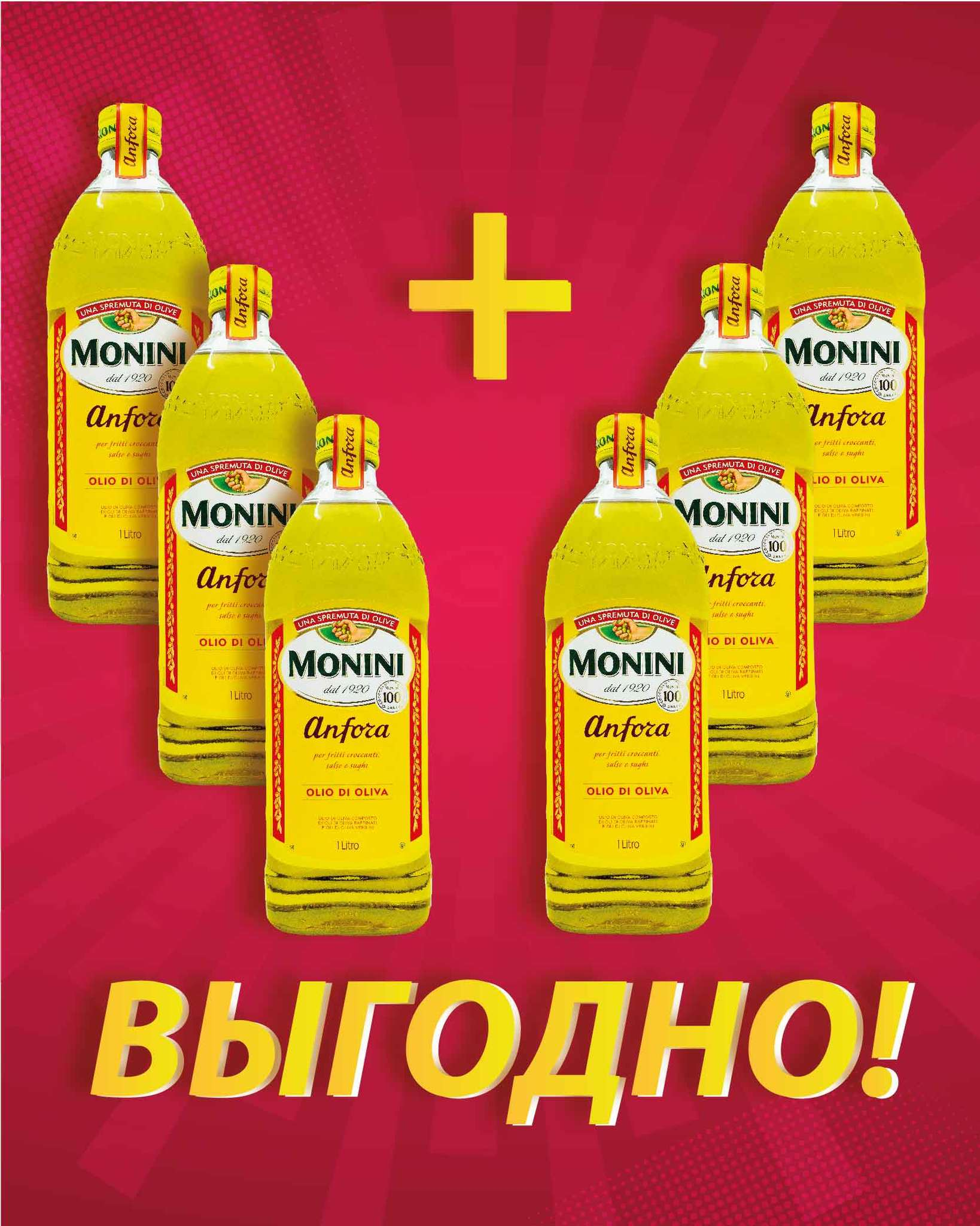 Набор Оливкового Масла Monini Анфора 1 л. из 6 шт.