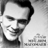Муслим Магомаев / Поёт Муслим Магомаев (LP)
