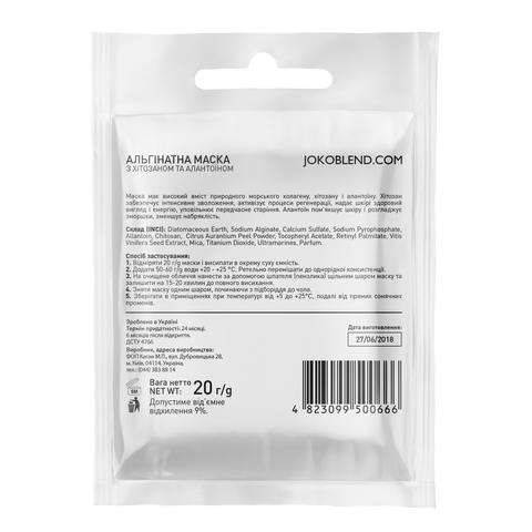 Альгінатна маска з хітозаном і алантоїном Joko Blend 20 г (2)