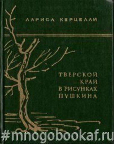 Тверской край в рисунках Пушкина