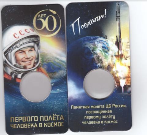 Блистер для монеты 25 рублей 2021 г. Космос Поехали