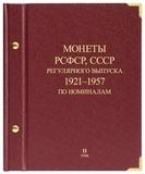 Альбом «Монеты РСФСР, СССР регулярного выпуска. 1921–1957».  По номиналам Том 2