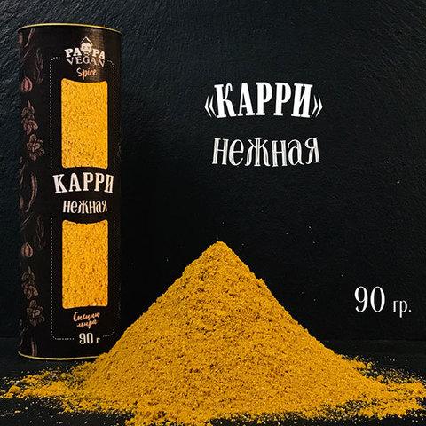 PapaVegan Карри нежная 90 г.