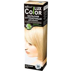 Бальзам оттеночный для волос ТОН 20 бежевый (туба 100 мл) COLOR LUX