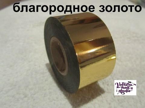 Фольга переводная глянцевая - благородное золото