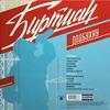 Биртман / Подбухну (LP)