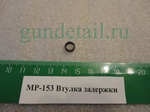 Втулка задержки МР-153
