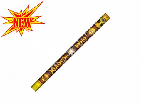 РС5592 Золотое руно (1,2