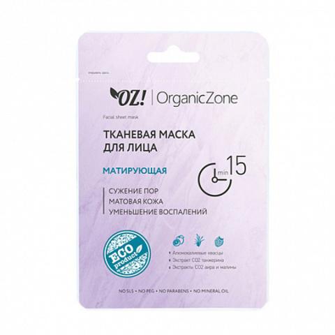 Тканевая маска Матирующая | Organic Zone