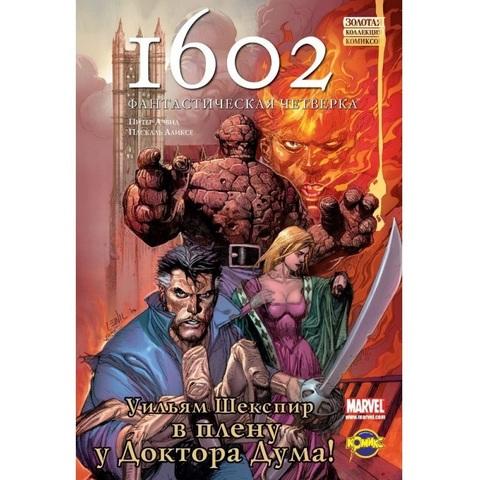 1602: Фантастическая Четверка.