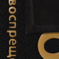 Коврик пористый, Вход, черный,40*60 см