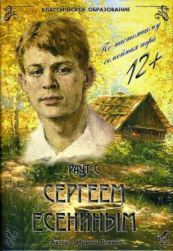 Раут с Сергеем Есениным