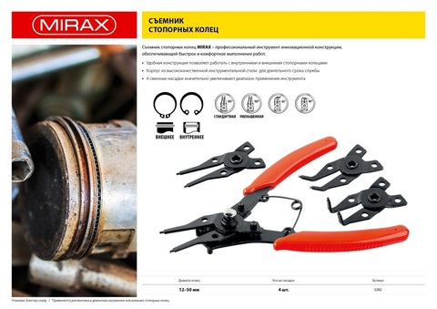 Съемник стопорных колец MIRAX 4-In-1, 4 насадки
