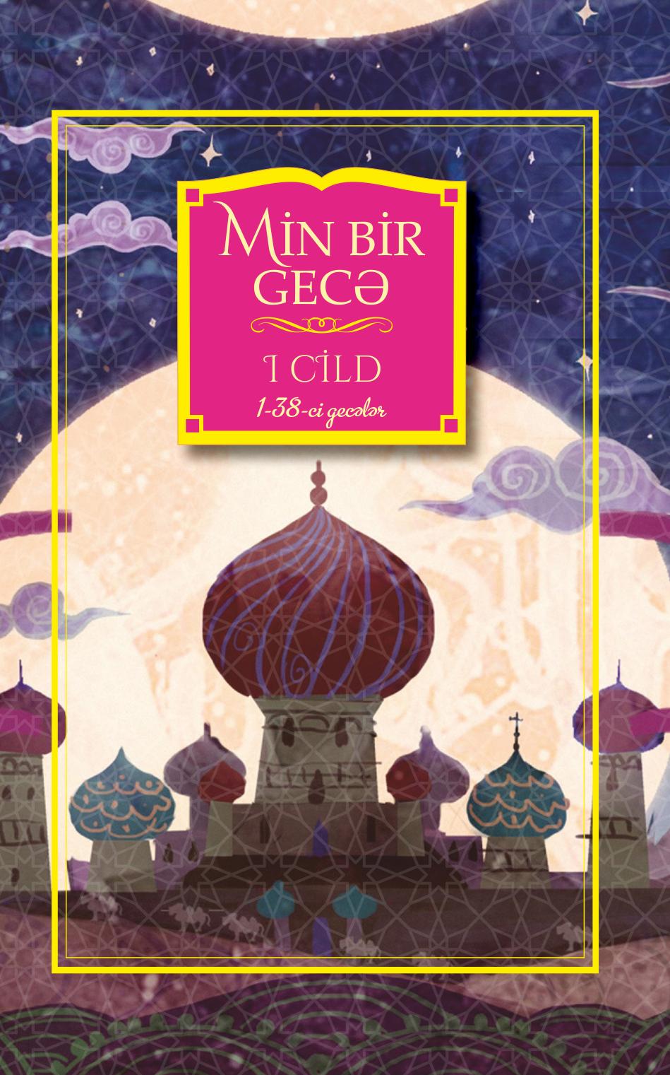 Kitab Min Bir Gecə I Cild 1 38 Ci Gecələr əli Və Nino Nəsriyyati Və Qanun Nəsriyyati Alinino Az