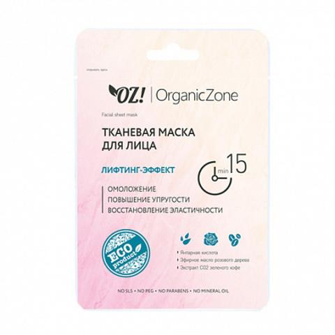 Тканевая маска Лифтинг-эффект | Organic Zone