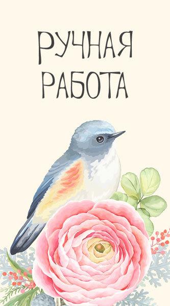 Бирка для мыла Птичка с цветком