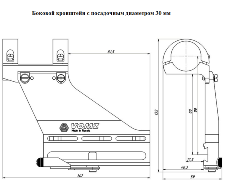 Кронштейн Тигр 30мм/ВОМЗ тип В3-1е