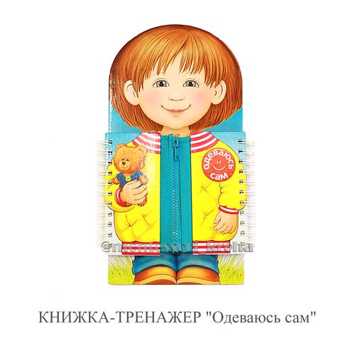 КНИЖКА-ТРЕНАЖЁР «Одеваюсь сам»