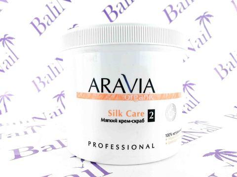 ARAVIA Мягкий крем-скраб «Silk Care», 550 мл