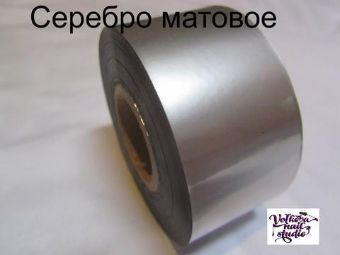 Фольга переводная матовая - серебро