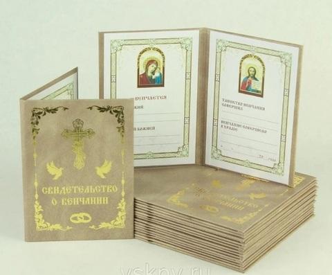 Свидетельство о Венчании  (Золото )