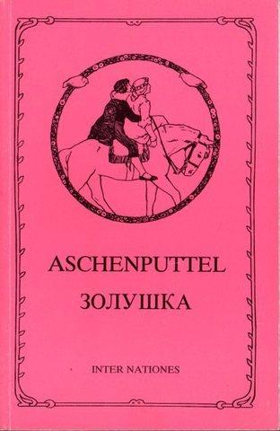 Aschenputtel.  Золушка