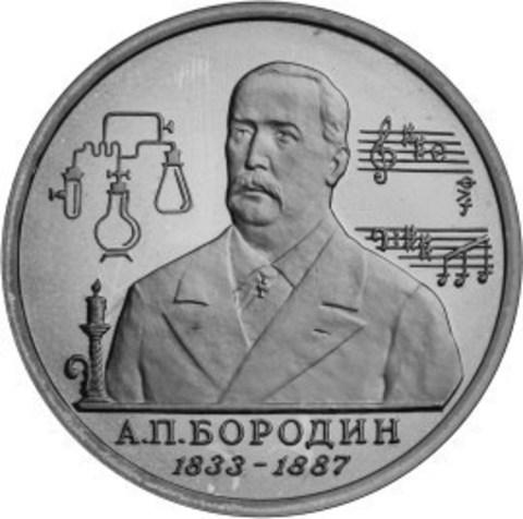 """(ац) 1 рубль """"160-летие со дня рождения А.П. Бородина"""" 1993 год"""