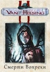 Van Helsing 2. Смерти вопреки (для ПК, цифровой ключ)