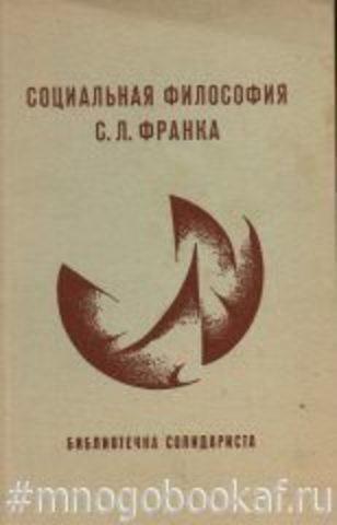 Библиотечка солидариста в 3 книгах