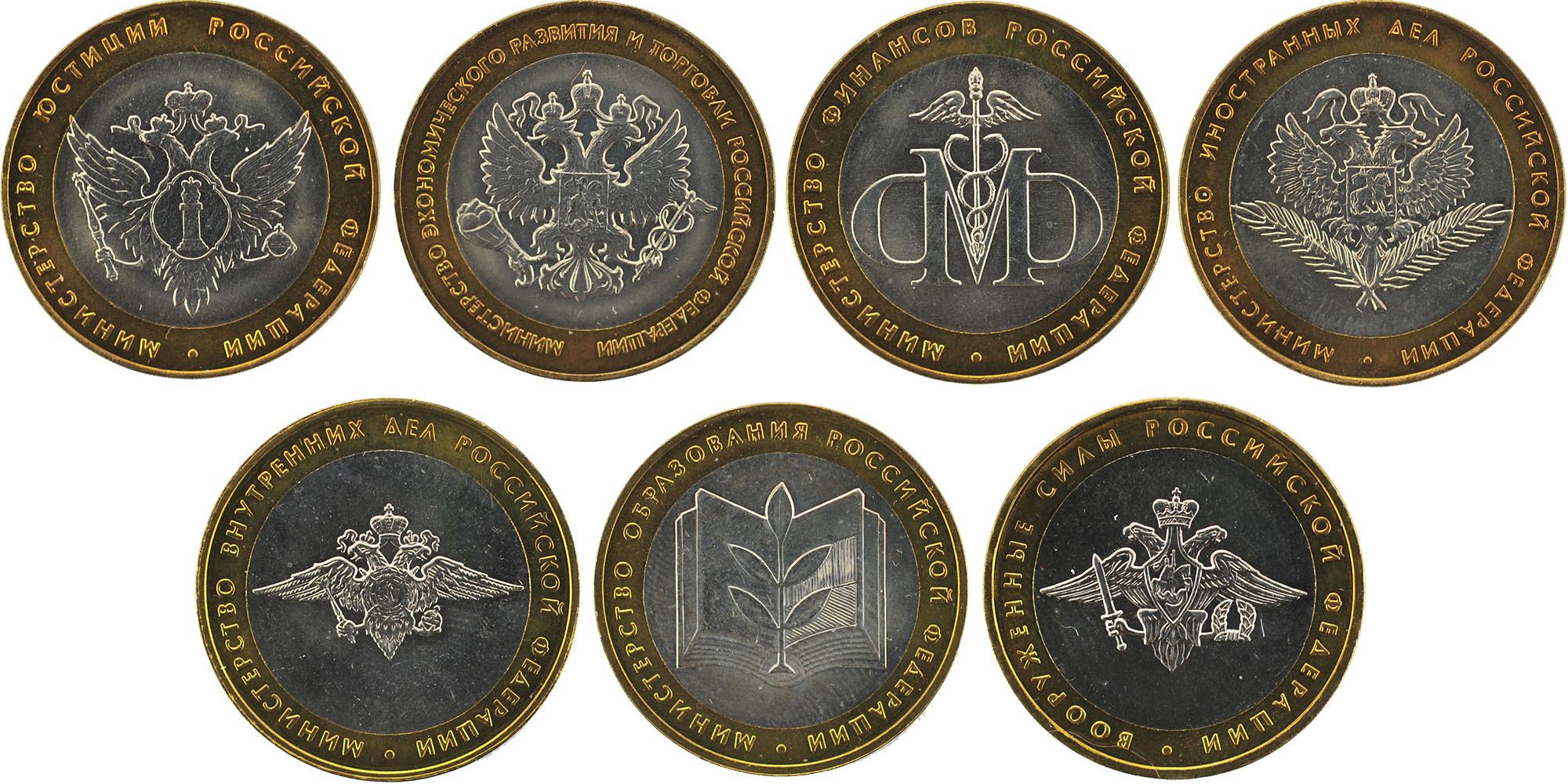 Набор из 7 монет Министерства РФ 2002 год