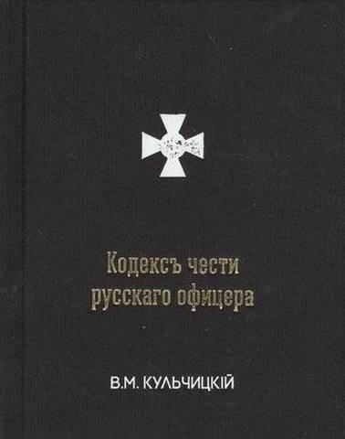 Кодекс чести русского офицера   В. М. Кульчицкий