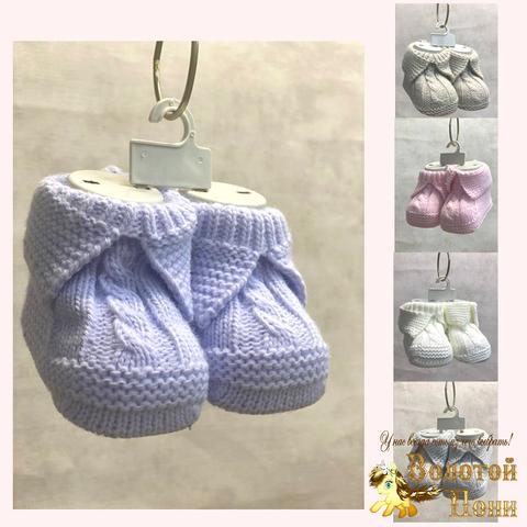 Пинетки вязаные новорожденным (0-1) 210901-С8801