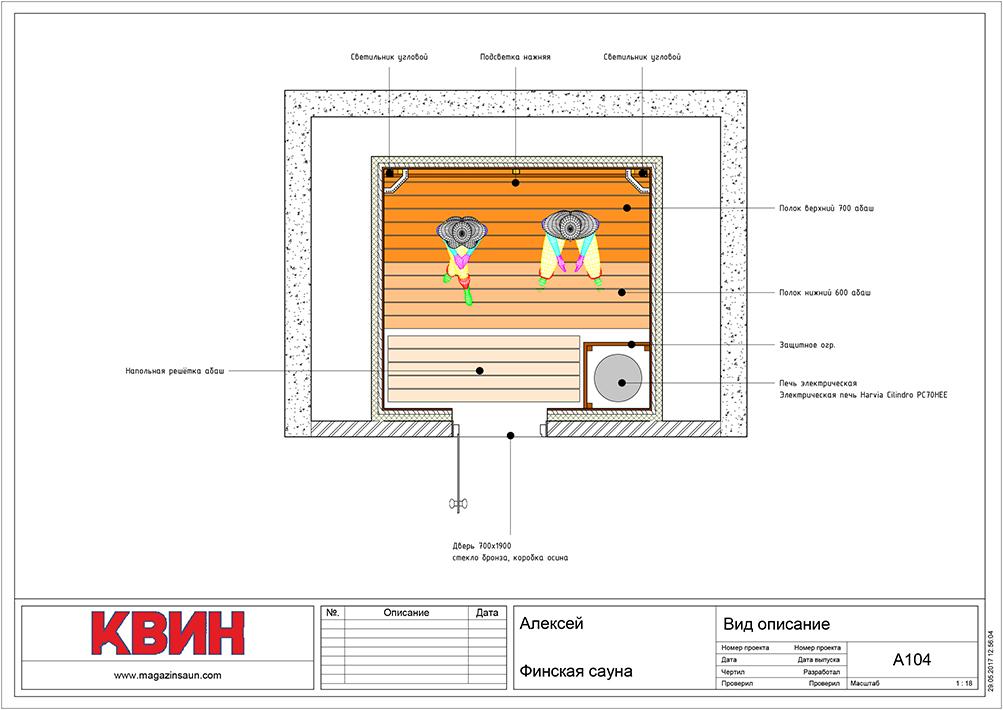 Проект сауна 2,4х2,0 материал: липа, абаш, фото 4