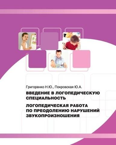Григоренко, Покровская. Введение в логопедическую специальность. Логопедическая работа по преодолению нарушений звукопроизношения