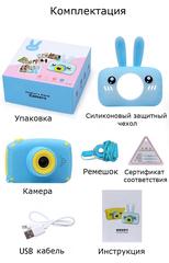 фотоаппарат для ребенка заяц синий комплектация