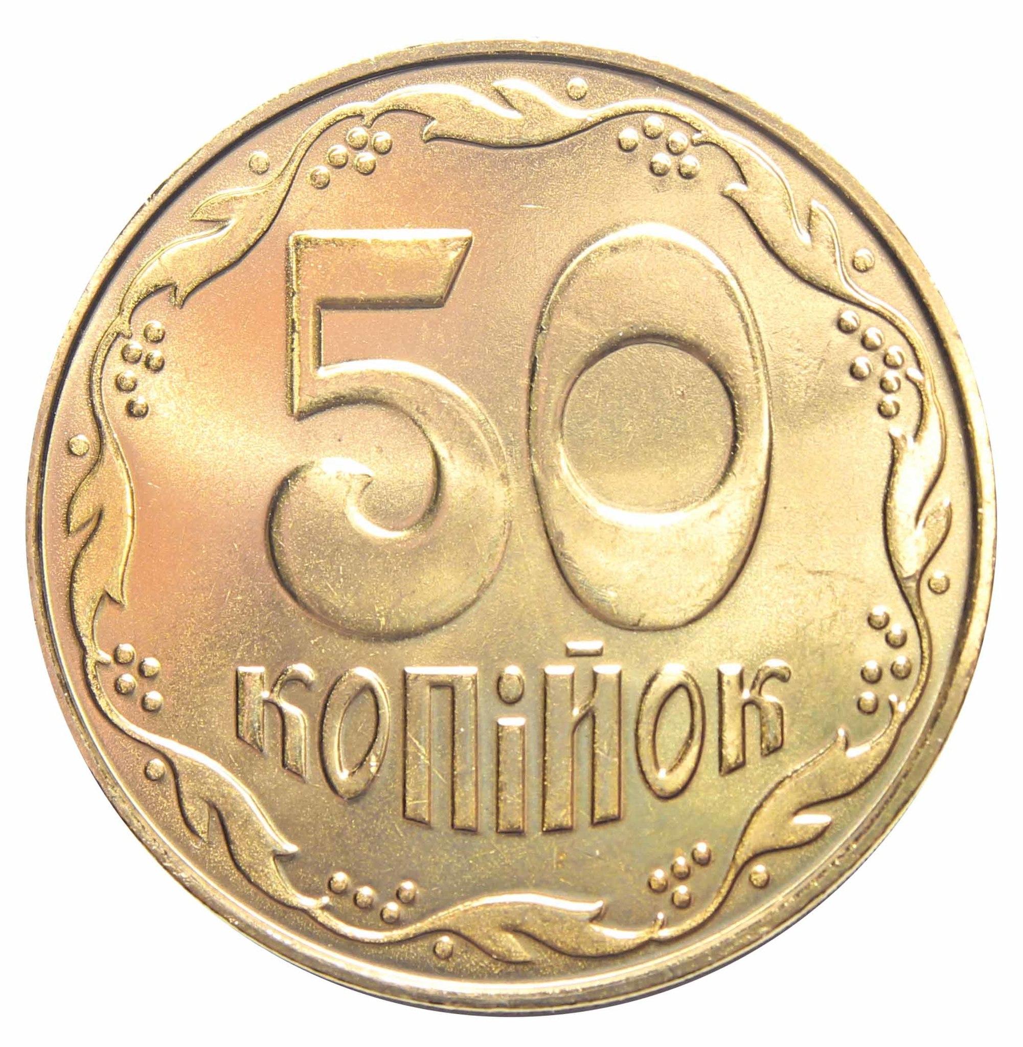 50 копеек 2014 год, Украина. UNC