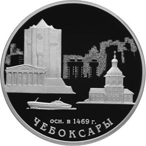 3 рубля. 550-летие основания г. Чебоксары. 2019 год. PROOF