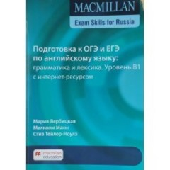Macmillan Exam Skills for Russia: Grammar and V...