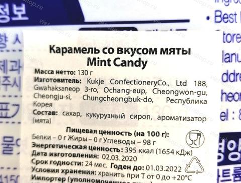 Карамель со вкусом мяты Melland Mint candy, Корея, 130 гр.